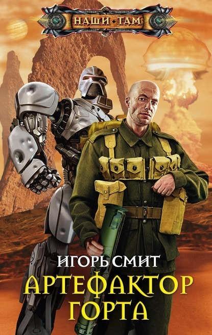 Артефактор Горта - Игорь Смит