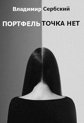 Портфель точка нет - Сербский