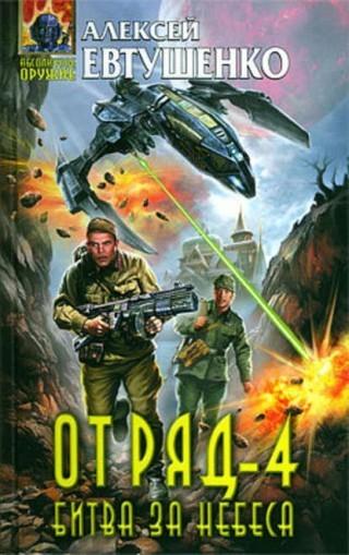 Отряд-4. Битва за небеса - Алексей Евтушенко