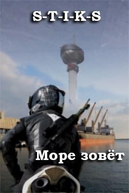 Море зовёт - Лесса Пернская