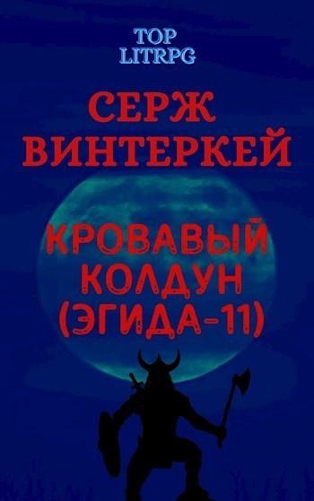 Кровавый колдун (Эгида-11) - Серж Винтеркей