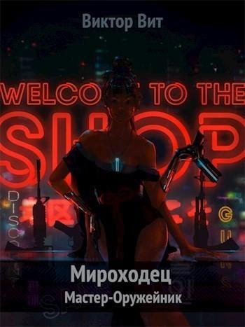 Мироходец 2 - Мастер-Оружейник - Виктор Вит