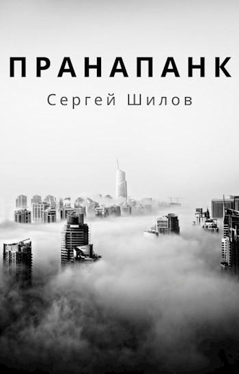 Пранапанк - Сергей Шилов