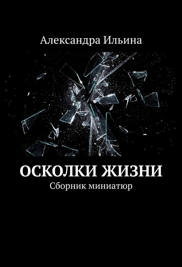 Осколки Жизни - Lexi Korolyova
