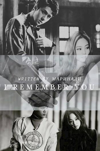 Я помню тебя - МаринаДи