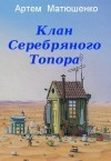Клан серебряного топора. - Артём Юрьевич Матюшенко