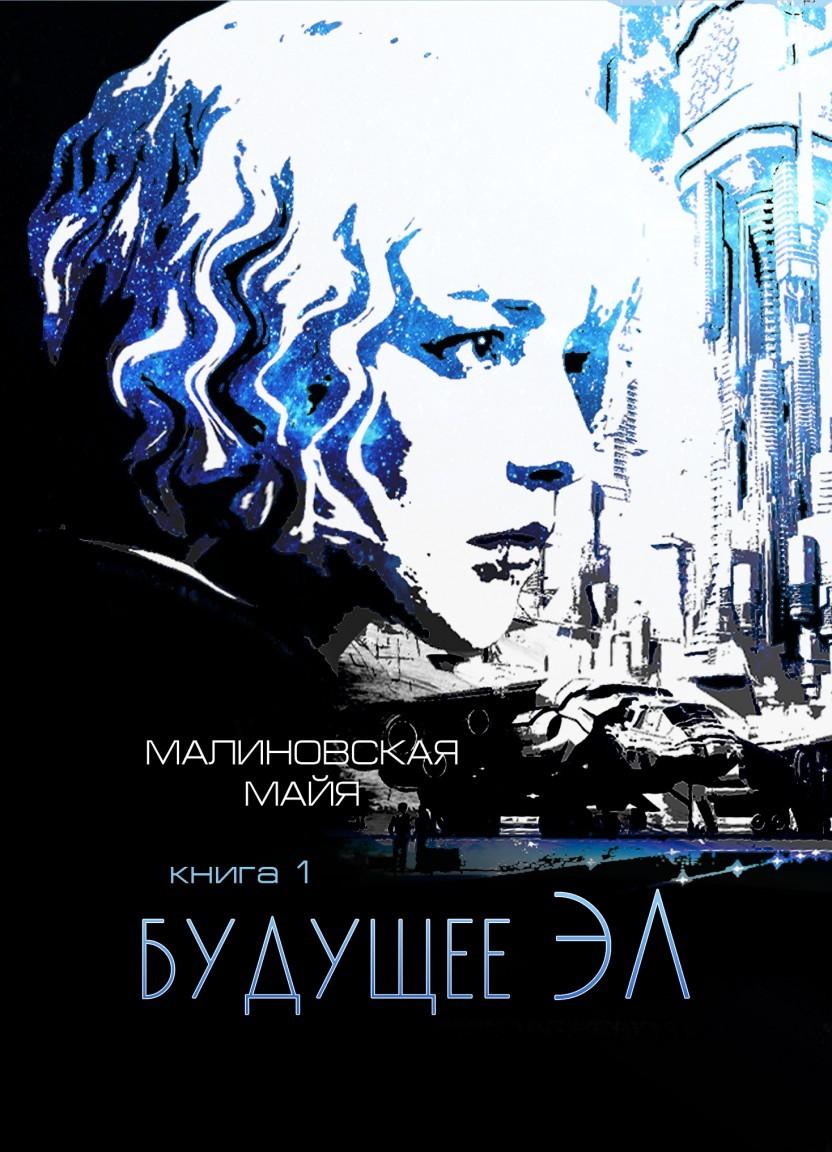 Будущее Эл (книга 1) - Майя Малиновская