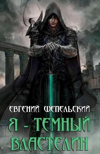 Я - темный властелин - Шепельский Евгений
