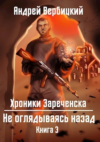 Не оглядываясь назад - Андрей Вербицкий