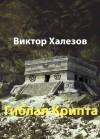 Гиблая Крипта - Виктор Халезов