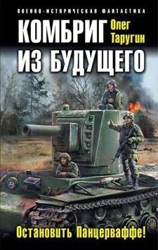 Комбриг - Олег Таругин