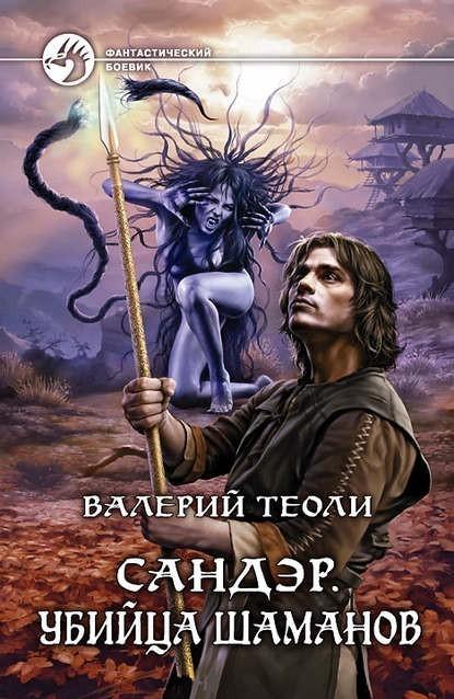 Сандэр. Убийца шаманов - Валерий Теоли