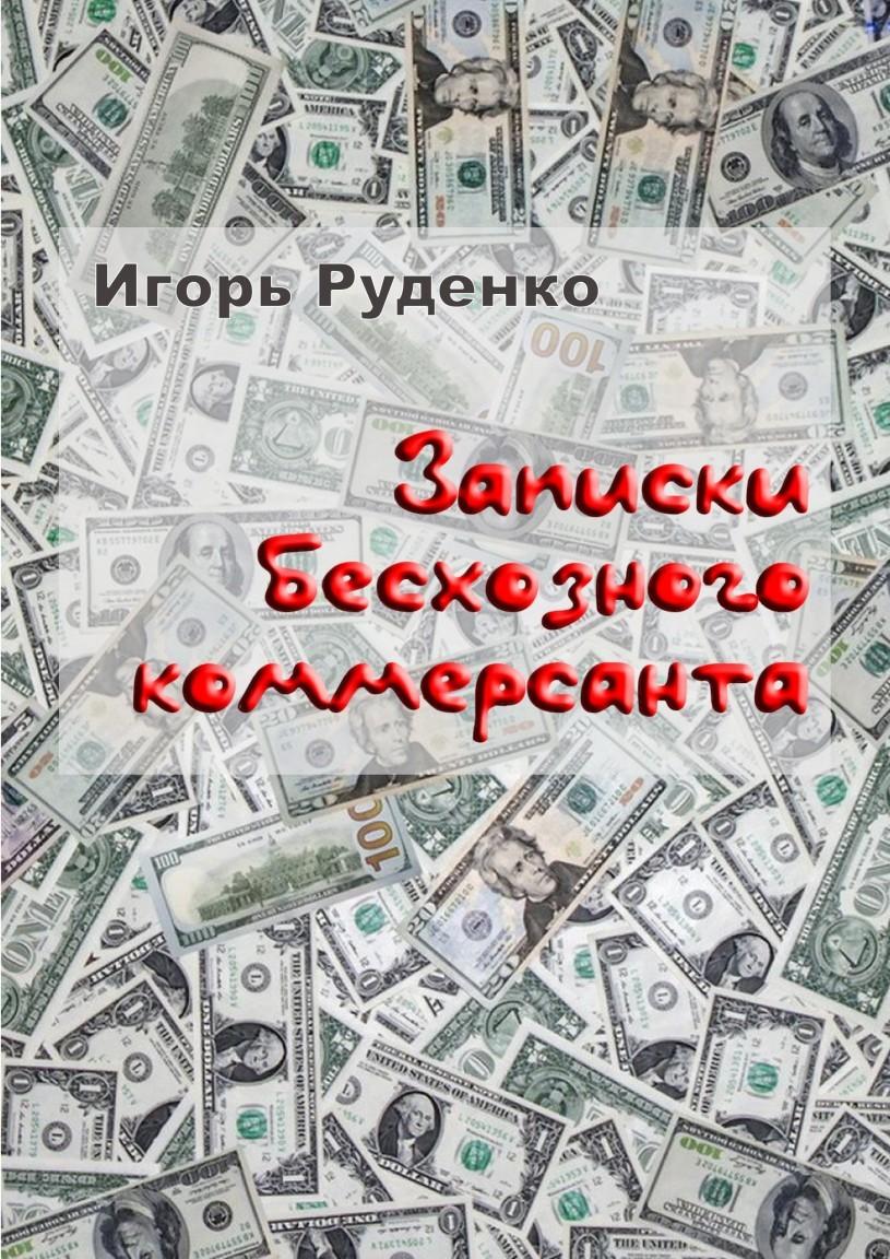 Записки бесхозного коммерсанта - Игорь Руденко, Современная проза