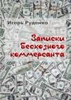 Записки бесхозного коммерсанта - Игорь Руденко