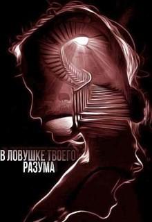 В ловушке твоего разума - Анастасия Романова