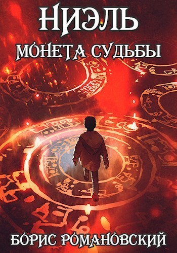 Ниэль. Книга I: Монета Судьбы - Борис Романовский