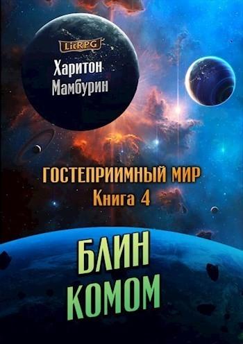 Книга четвертая Блин комом - Мамбурин Харитон Байконурович