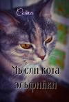 Мысли кота эльфийки - Сойка
