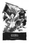 Копейка - Андрей Сулейков, Современная проза