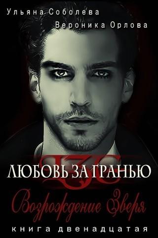 Возрождение зверя - Ульяна Соболева