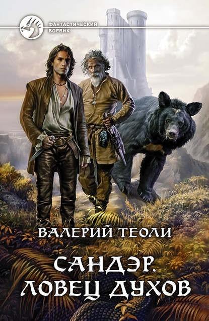 Сандэр. Ловец духов - Валерий Теоли