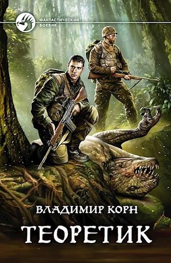 Теоретик (авторская версия) - Корн Владимир