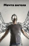 Мечта ангела - Кирилл Де Совье