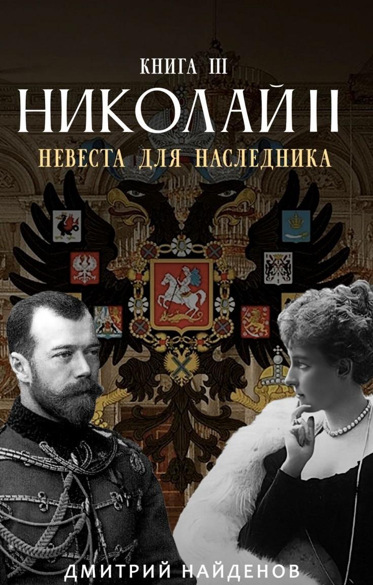 Николай Второй. Невеста для наследника. Книга третья. - Дмитрий Найденов