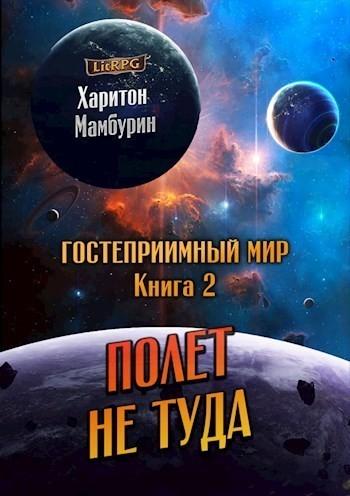 Книга вторая Полёт не туда - Мамбурин Харитон Байконурович
