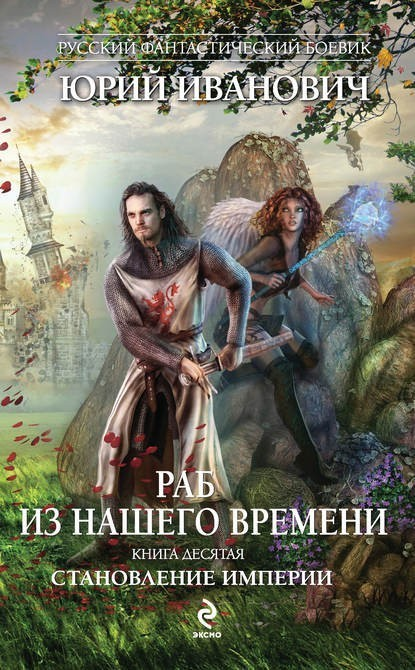 Становление Империи - Юрий Иванович
