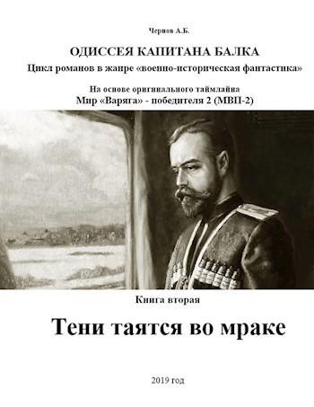 Тени таятся во мраке - Борисыч