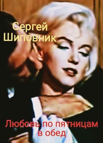 Любовь по пятницам в обед - Сергей Шиповник