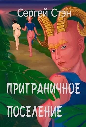 Приграничное поселение - Сергей Стэн