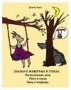 Непослушная коза - Елена Аист
