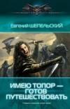 Имею топор - готов путешествовать - Евгений Шепельский