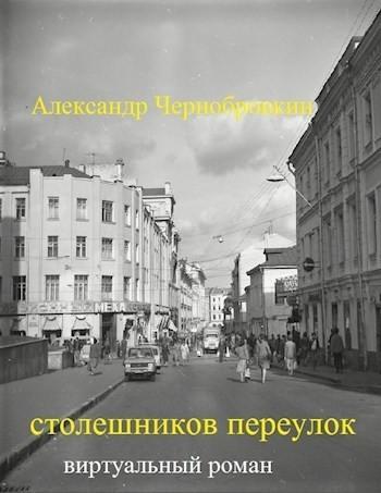 Столешников переулок - Александр Чернобровкин