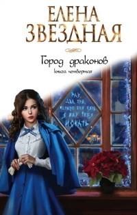 Город Драконов книга четвертая - Елена Звездная