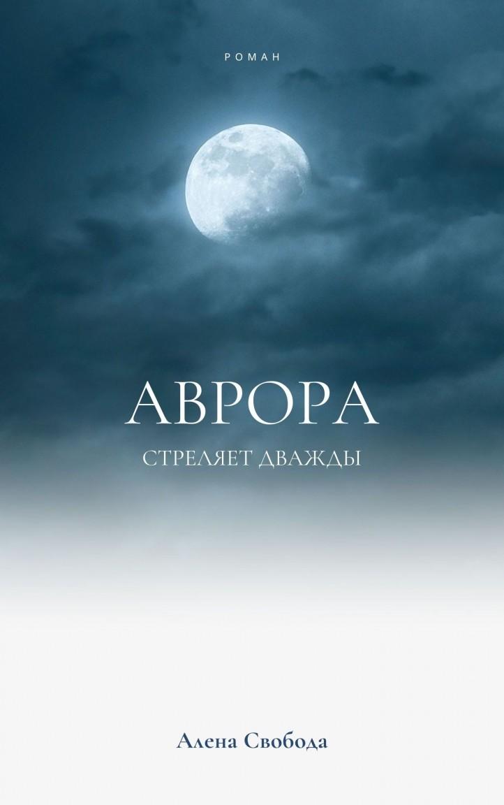 Аврора стреляет дважды - Алена Свобода, Короткий любовный роман