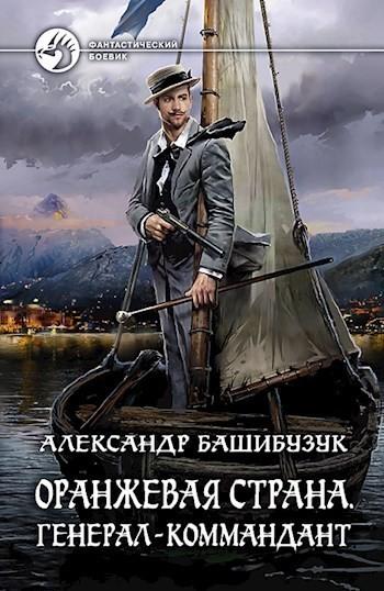 Оранжевая страна. Генерал-коммандант - Александр Башибузук