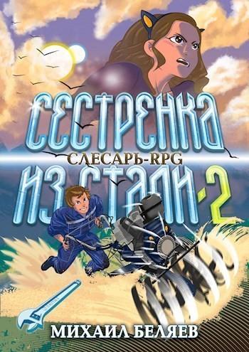 Сестрёнка из стали-2 - Беляев Михаил