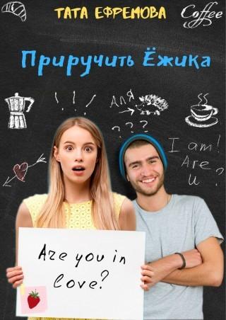 Приручить Ёжика - Тата Ефремова
