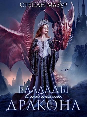 Баллады влюблённого дракона - Степан Мазур