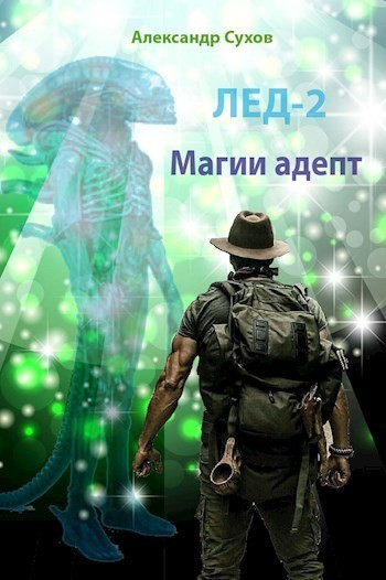 Лед 2 Магии адепт - Сухов Александр