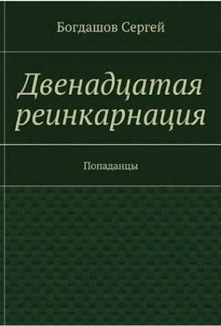Двенадцатая реинкарнация. Свердловск 1976 - Богдашов Сергей
