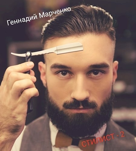 Стилист Том II - Геннадий Марченко