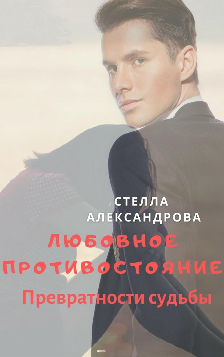 Любовное противостояние - Стелла Александрова