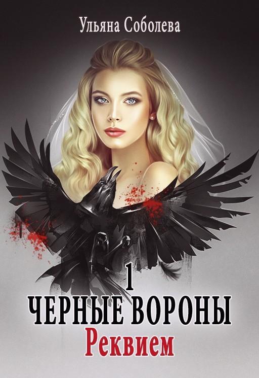 Реквием - Ульяна Соболева