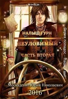 Малыш Гури. Неуловимый. книга пятая часть вторая - Москаленко Юрий Николаевич