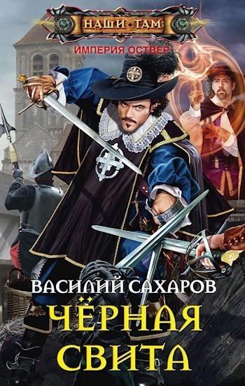 Черная свита - Сахаров Василий