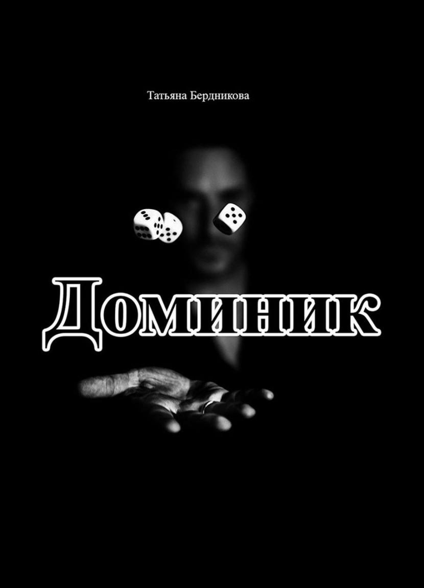 Доминик - Татьяна Бердникова